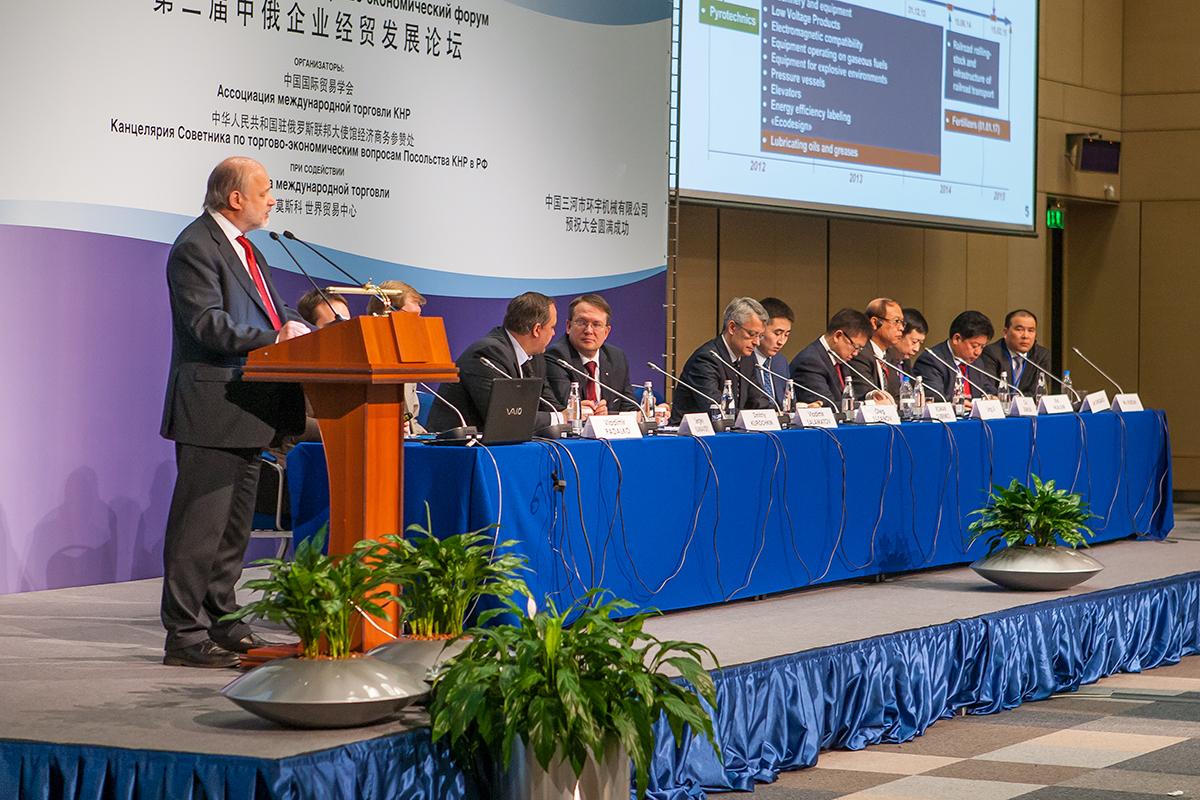 Российско-китайский экономический форум